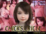 ChicksCircle 米田愛美 (manami): ○さいティファとエッチ