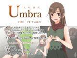 人喰迷宮Umbra -治癒士クレアの場合-