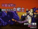 異種姦 宇宙怪物に陵●された女戦士~オナニー用ミニゲーム