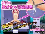 少女の生オシッコ自販機~美少女3Dゲーム