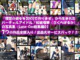 『理想の彼女を3DCGで作ります』から生まれたバーチャルアイドル「桜庭瑠華(さくらばるか)」の写真集:Luca-Cos総集編(ルカコスソウシュウヘン)7つの作品全部入り!