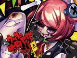 リョナ音声集「ウワサのサンドバッグちゃん!2」DL版