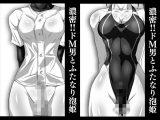 濃密!!ドM男とふたなり泡姫Vol.1&2【おっぱい洗われちゃったオレ】&【野球部チンカス兜合わせ洗い】
