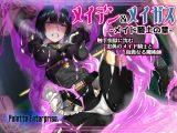 メイデン&メイガス-メイド騎士の章-~触手悦獄に沈む忠勇のメイド騎士と高貴なる魔術師~