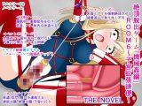 絶頂脱出ゲーム「機械姦編」ROOM6~子宮拡張排便~ THE NOVEL