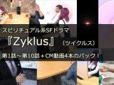 Youtubeで配信中!スピリチュアル系SFドラマ『Zyklus』(ツイクルス)第1話~第10話+CM動画1~4のパッケージ!