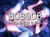 HOBGOB~ダレカタスケテ~