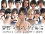 夏野企画 2020総集編 全14本セット