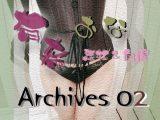 有希おな Archives 02