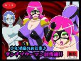 ●●淫魔のお仕事♪ダンチヅウーマン討伐編!!