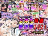 「女体化特選絶頂祭2021」5本割引キャンペーンエディション