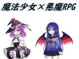 魔法少女×悪魔RPG