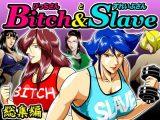 Bitch&Slave総集編