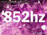 ソルフェジオ周波数と低域ヘミシンク_852hz