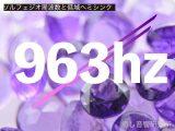 ソルフェジオ周波数と低域ヘミシンク_963hz