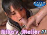 ミカのアトリエ Vol.1