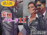 妄想ハザード11