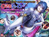 ○されヒーロー~みんながボクの精液を狙ってる…!?~ The Motion Anime