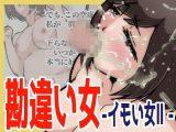 勘違い女-イモい女2-
