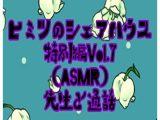 ヒミツのシェアハウス特別編Vol.7 ASMR 先生と通話