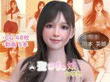 私立 聖●●っ娘女学院 001 川本美姫 家庭訪問