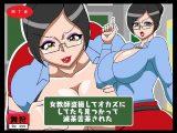 女教師盗撮してオカズにしてたら見つかって滅茶苦茶された