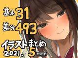 基本31枚!差分493枚!!かものめイラストまとめ2021.5
