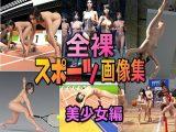 全裸スポーツ画像集 美少女編 150P