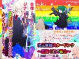 次元星戦スターリンク~星繋ぐ虹の戦士~