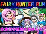 FAIRY HUNTER RUN -フェアリーハンター ラン-