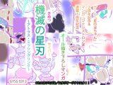 機滅の星刃<きめつのセイバー> 【アニバーサリー記念・描き下ろしマンガ】~アトラス・ミッシングリンク~
