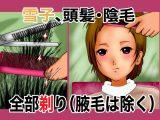 雪子、頭髪・陰毛全部剃り(腋毛は除く)