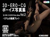 3D-ERO-CG ボーイズ写真集vol.2-リアムの緊縛プレイ-