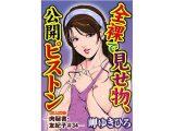 肉秘書・友紀子【同人版】7巻