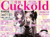 月刊Cuckold 2020年12月号