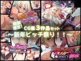 期間限定!CG集3作品セット ~新年ビッチ祭り!!~