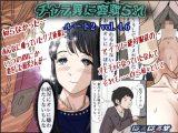 チャラ男に寝取られ ルート2 Vol 4.6