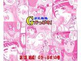 淫乳戦隊Gかっぷす~爆乳パイズリ祭り!~ 1