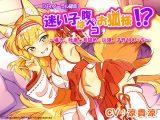 【バイノーラル録音】 迷い子は腹ペコお狐様!? ~囁き、吐息、耳舐め、口淫、子作りえっち