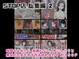 STOP店 総集編2
