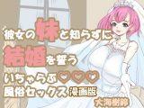 彼女の妹と知らずに、結婚を誓う 風俗セッ〇ス 漫画版