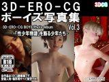 3D-ERO-CG ボーイズ写真集vol.3-『性●●物語』を飾る●●たち 1-