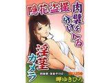 肉秘書・友紀子【同人版】10巻