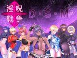 淫呪戦争 D.S.M