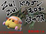 ZUI ZUI ドラゴンモ○カー セックス!