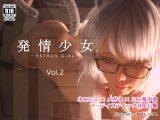 発情少女 Vol.2