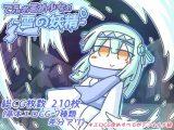 でふぉるめ少女の雪の妖精