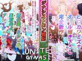 【エロ漫画】ジナシストロン戦記~ミシェル&淀~【オリジナル描き下ろし】