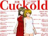 月刊Cuckold21年3月号