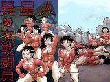 異星人 対 女戦闘員